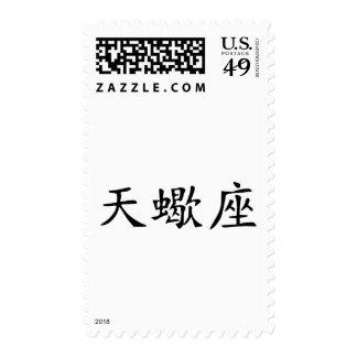 Escorpión - chino sello