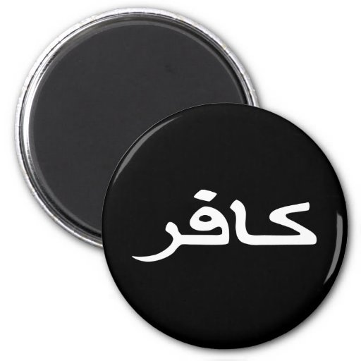 escritura árabe infiel imanes de nevera