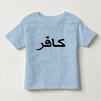 escritura árabe infiel playera de bebé