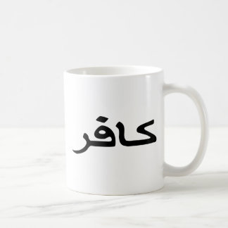 escritura árabe infiel taza clásica