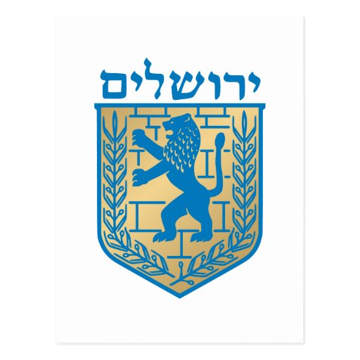 Escudo de armas de Jerusalén - escudo de Oficial Tarjeta Postal