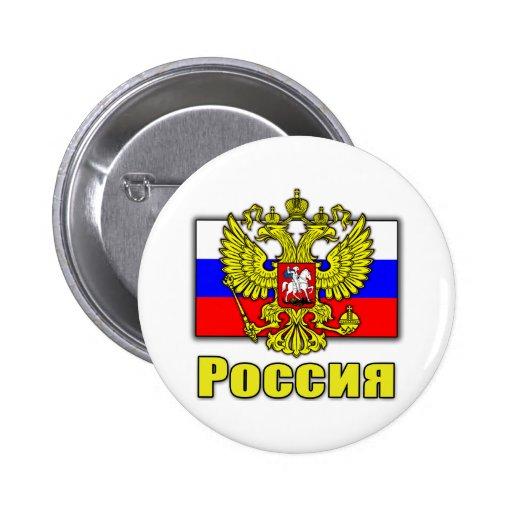 Escudo de armas de Rusia Pin