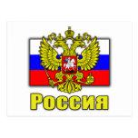 Escudo de armas de Rusia Postal