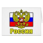 Escudo de armas de Rusia Tarjetas