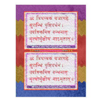 Esmero al mantra de MAHA-MRITUNJAY Tarjetas Postales