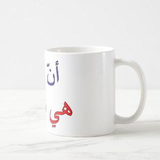 ¡Eso es lo que ella dijo! (Árabe) Tazas