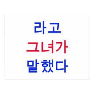 ¡Eso es lo que ella dijo! (Coreano) Tarjetas Postales