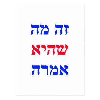 ¡Eso es lo que ella dijo! (Hebreo) Postales