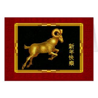 Espolón chino del Año Nuevo, oro en negro Tarjeta De Felicitación