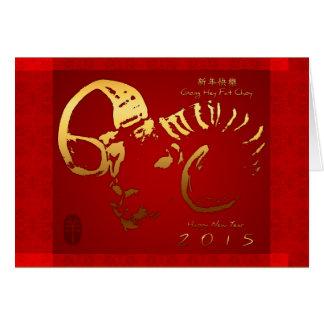 Espolón de oro - Año Nuevo chino 2015 Tarjeta De Felicitación
