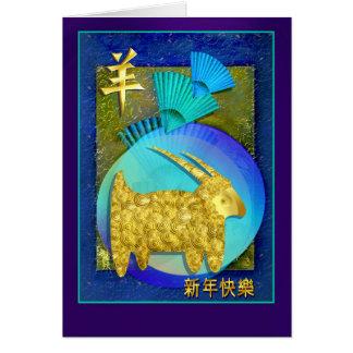 Espolón del paño grueso y suave de oro por el Año Tarjeta Pequeña