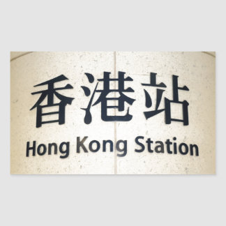 Estación de Hong Kong Pegatina Rectangular