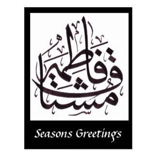 Estaciones que saludan - caligrafía árabe postal