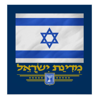 Estado de Israel Póster