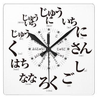 Estilo de los Hiragana de Japón [cara blanca] Reloj Cuadrado