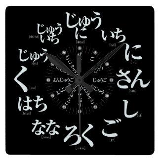 Estilo de los Hiragana de Japón [cara negra] Reloj Cuadrado