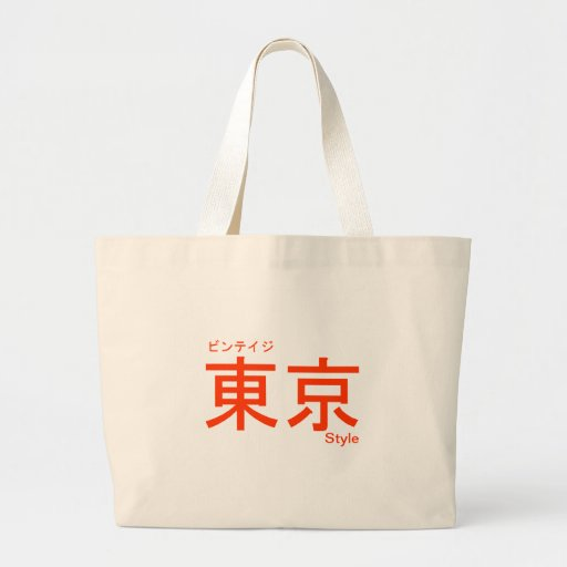 Estilo de Tokio del vintage Bolsa De Mano