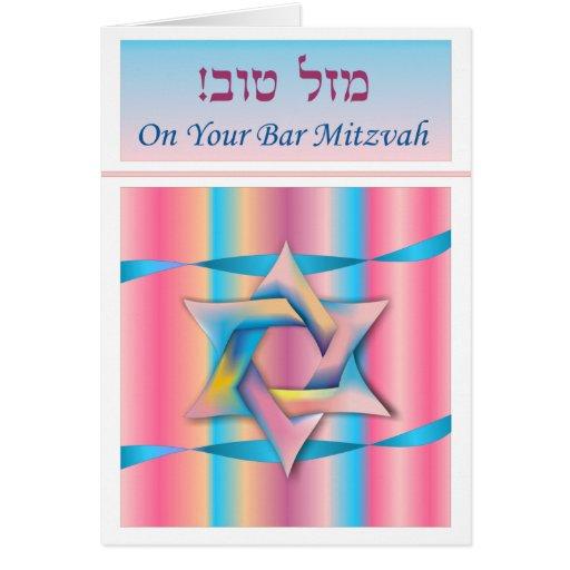 Estrella colorida de la tarjeta de Mitzvah de la b