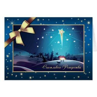 Estrella de Belén. Tarjeta de Navidad rusa