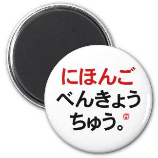 Estudiando el japonés (Hiragana) Imán Redondo 5 Cm
