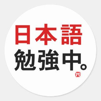 Estudio el japonés (el kanji) pegatina redonda