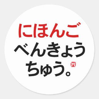Estudio el japonés (los Hiragana) Pegatina Redonda