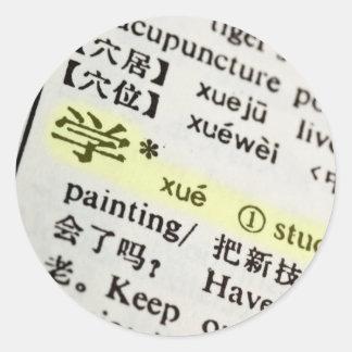Estudio escrito en chino pegatinas redondas