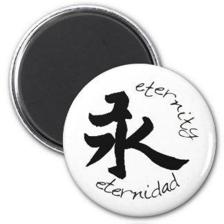 Eternity 2 Inch Round Magnet