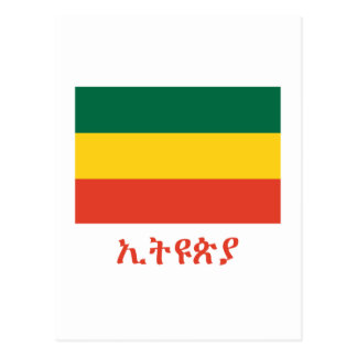 Ethiopia Civil Flag with Name in Amharic Postcard
