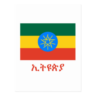 Ethiopia Flag with Name in Amharic Post Card