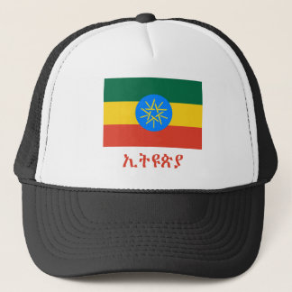 Ethiopia Flag with Name in Amharic Trucker Hat