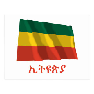 Ethiopia Waving Civil Flag with Name in Amharic Postcard