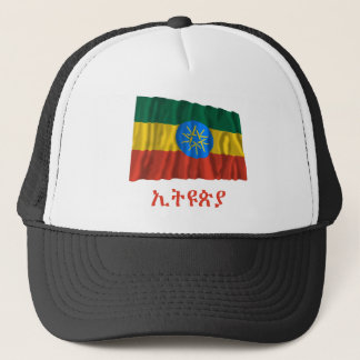 Ethiopia Waving Flag with Name in Amharic Trucker Hat