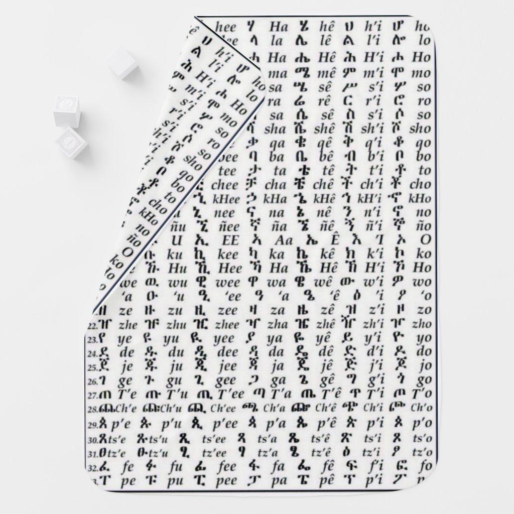 Ethiopian Amharic Alphabet Ge'ez Baby Blanket