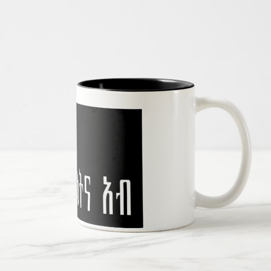 Ethiopian God Father - KRSTNA-ABB - White Mug