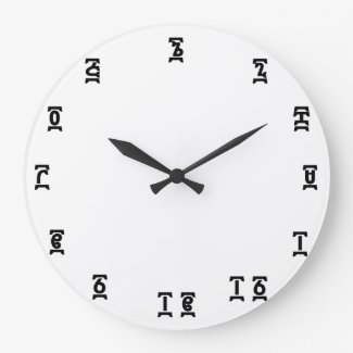 Ethiopian Time - Round (Large) Wall Clock