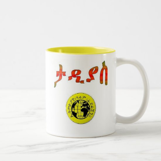 Ethiopian World Federation Tadyas Africa Amharic Two-Tone Coffee Mug