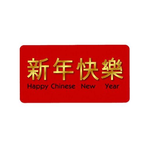 Etiqueta china feliz del Año Nuevo Etiquetas De Dirección