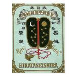 Etiqueta de seda japonesa del vintage japonés de l postales