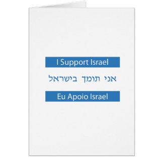 Eu Apoio Israel, apoyo Israel Tarjeta De Felicitación
