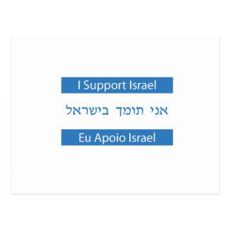 Eu Apoio Israel, apoyo Israel Tarjetas Postales