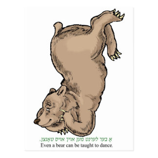 "'Even a bear can be taught to dance"" Postcard"