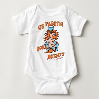 Even Horses die from working! Baby Bodysuit