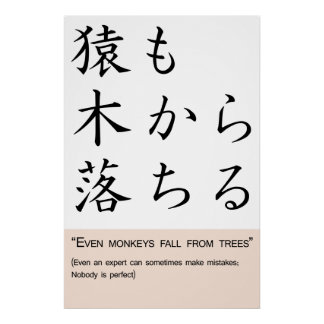 Even monkeys fall from trees poster