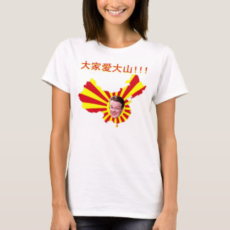 Everyone Loves Da Shan T T-Shirt