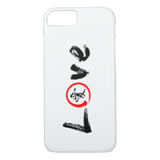 Evoke warmth! Love iPhone 7 cases & black kanji