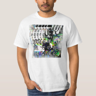 Experimental design - 2014年10月での孤独な夜に黙想 T-Shirt