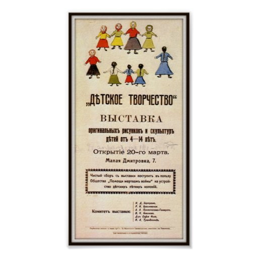 Exposición de Rusia de los niños que pintan 1915 Poster