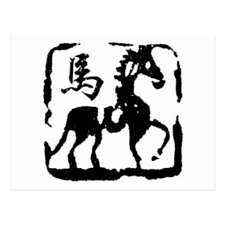 Extracto chino del caballo del zodiaco postal