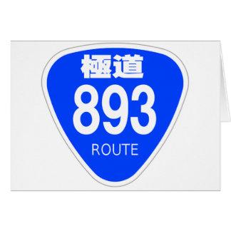 Extremely road 893 line (yakuza) - national card
